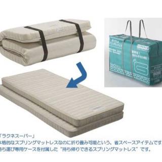 10月下旬引取限定で5000円にお値下げ フランスベッド 三つ折...