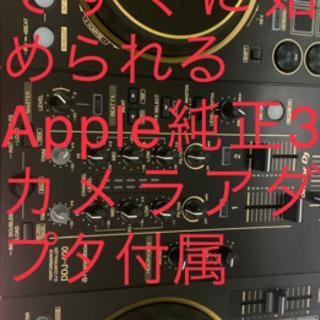 DDJ-400 Apple純正3カメラアダプタ付属 iPh…
