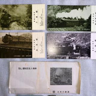 SL運転記念入場券6枚セット 大井川鉄道(年代物)
