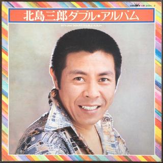 北島三郎 ダブル・アルバム LP レコード2枚組