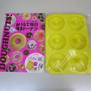おうちで毎日焼きドーナツ+みんな大好き!ハートのプチおやつ シリ...