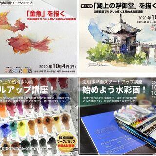 京都水彩画塾の2020年10月のワークショップのお知らせ!