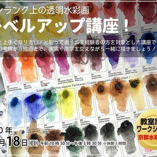 「水彩画レベルアップ講座」本格的水彩画ワークショップ。