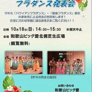 10月18日(日)ハワイアン&健康・フラダンス発表会