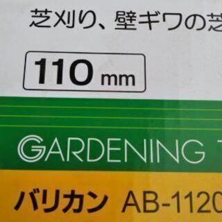 値下げ‼️新品未使用‼️RYOBI  芝刈りバリカン - 甲斐市
