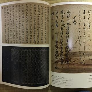 【交渉中につき一時問い合わせ停止】原色日本の美術シリーズ