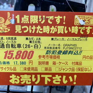 折り畳み自転車★26インチ・超美品★防犯登録料込 - 売ります・あげます