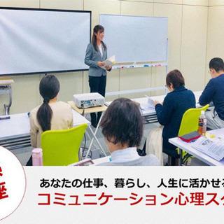 EQ(心の知能)コミュニケーション心理スクール体験講座(10/31)