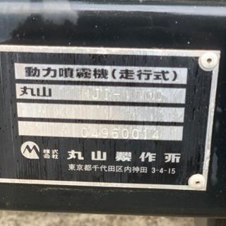 丸山MARUYAMA エクセル 走行式 動力噴霧器 MJIー10...