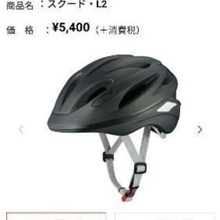 【ネット決済】OGKカブトの自転車用ヘルメット✩未使用
