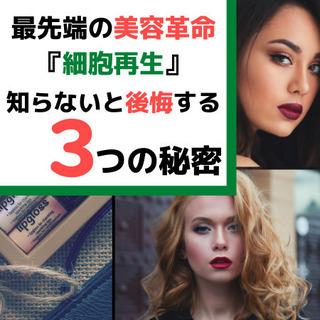 【細胞入門!】120分で知る『細胞再生テクノロジー』 in 四国 愛媛