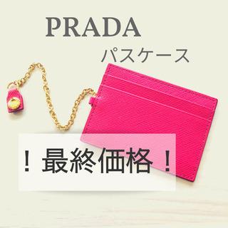 【PRADA新品特価】プラダ パスケース 定期入れ ピンク レザー