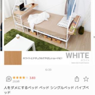 取引中    ロウヤ シングルベッド
