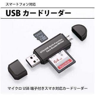 ②SDカードリーダー USB メモリーカードリーダー Micro...