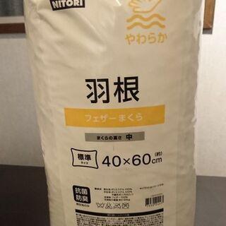 ※9/29まで※ニトリ【フェザーまくら】