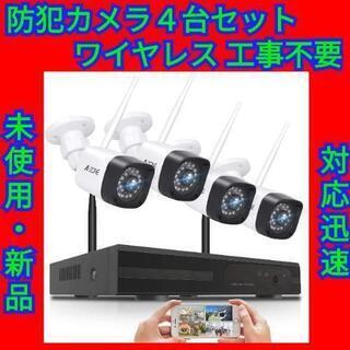 【最終セール!】ワイヤレス 防犯カメラ4台セット 工事不要 20...
