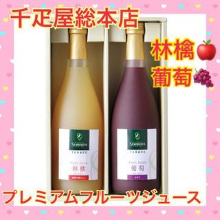 日本橋 千疋屋総本店 収穫の恵み プレミアムフルーツジュース 2本入