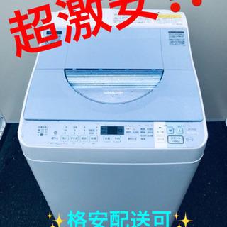 ET9A⭐️SHARP電気洗濯乾燥機⭐️
