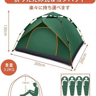 【新品】ワンタッチテント キャンプテント 3-4人用 サンシェー...