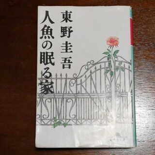 「人魚の眠る家」 東野圭吾