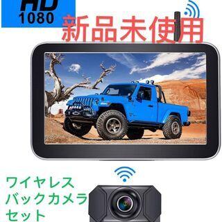 新品・未使用 ワイヤレスバックカメラセット 7センチモニター