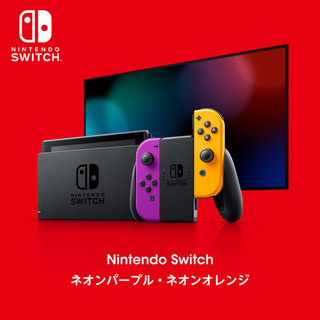 Nintendo switch 本体 限定カラー