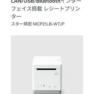 【新品】レシートプリンター MCP21LB-WT-JP