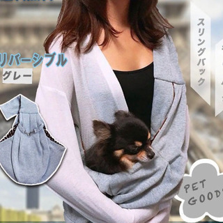 新品 ペットスリング小型犬、猫 リバーシブル グレー色