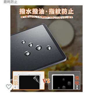 iPad air 4/pro11 保護フィルム【新品】