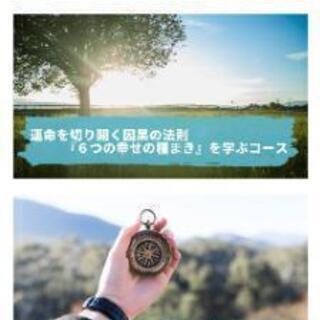 体験入学無料 OBA 仏教オンラインアカデミー