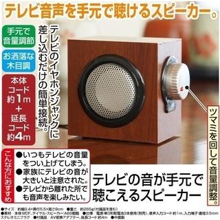 テレビの音が手元で聴こえるスピーカー【新品・未使用品】