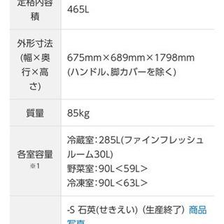 【無料引取希望】465L フレンチドア「トリプル冷却」冷蔵…