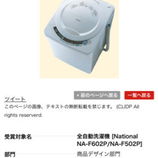 【無料引取希望】全自動洗濯機 NA-F602Pの画像