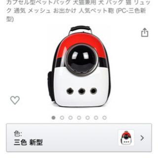 【ほぼ未使用】Iiomise ペット用キャリーバッグ ポケモン