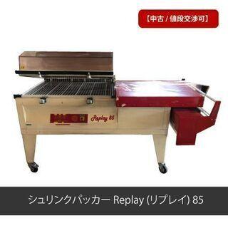 【中古/値段交渉可】シュリンクパッカー Replay(リプレイ)85
