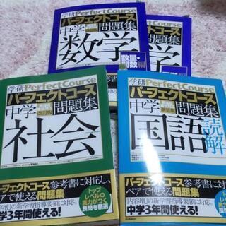 学研パーフェクトコース中学問題集4冊セット