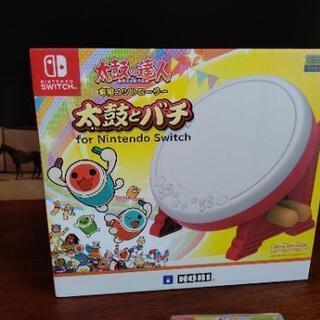 [日時調整中]Nintendo switch 太鼓の達人 ソフト...