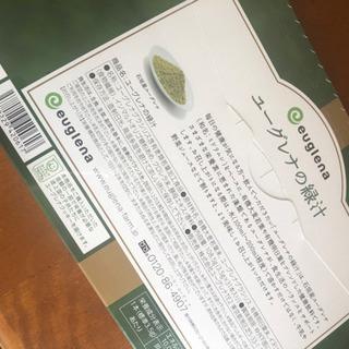 【ネット決済】緑汁