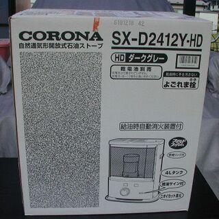 【9/30値下げ】コロナ 反射式ストーブ SX-D2412Y-H...