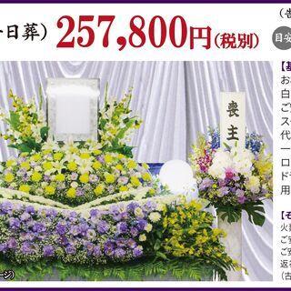 家族葬257,800円 ☎0120-04-5940 ご葬儀センター千葉