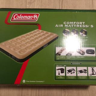 コールマン エアーマットレスS  未使用品