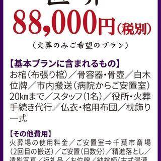 直葬88,000円 ☎0120-04-5940 24時間3…