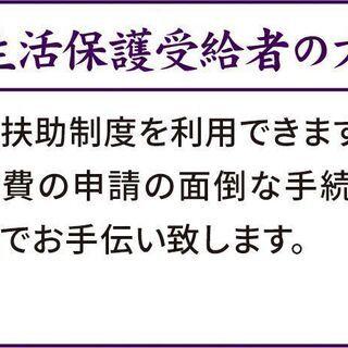 生活保護受給者向け『お別れ火葬式150,000円プラン』24時間...