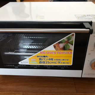美品オーブントースター DOT1001