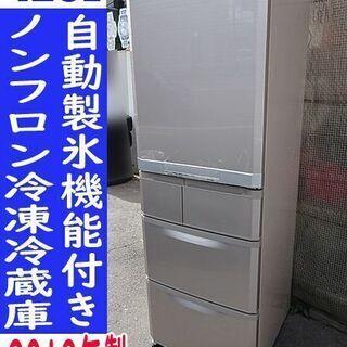 ☆MITUBISHI/三菱☆ノンフロン冷蔵庫 自動製氷 5ドア ...