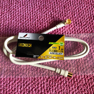 テレビ接続ケーブル 1m
