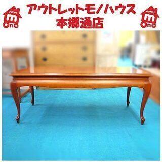 【旧ロゴ マルニ マキシマム センターテーブル】ロココ様式 猫足...
