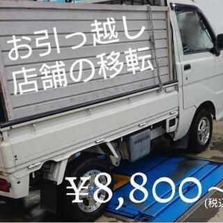 川崎発 24時間🏪お部屋の引っ越し🏘️店舗・オフィス移転🏙️パッ...