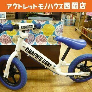 脚けりバイク キックバイク バランスバイク 12インチ GRAP...