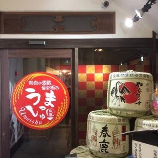 奈良県の現存する全部の酒蔵のお酒を置いているお店です!料理も一流...